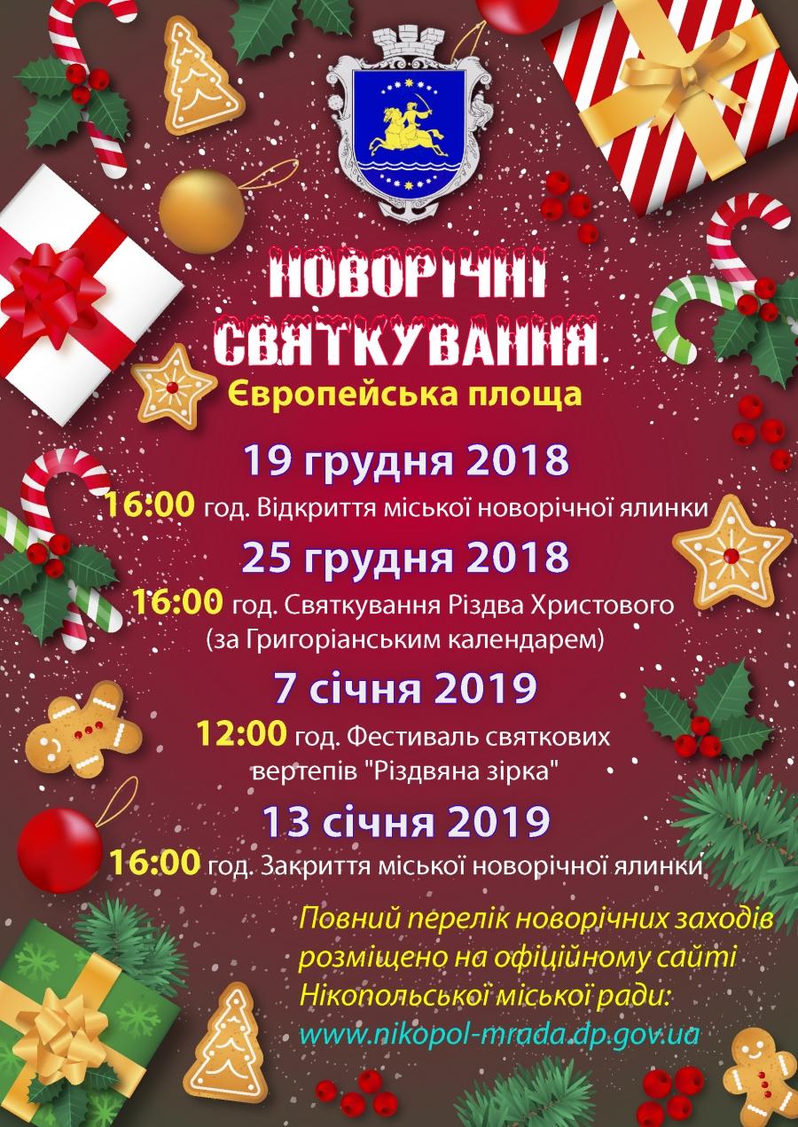 Новорічні святкування